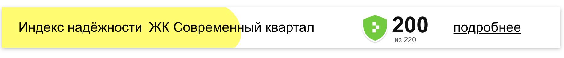 Надежный ЖК